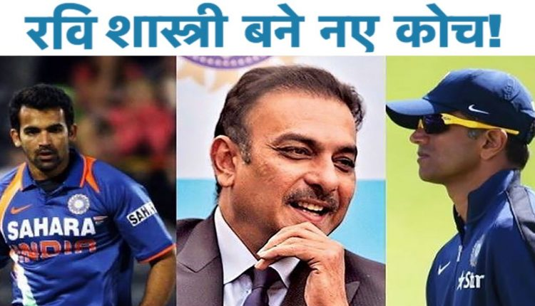 Ravi Shastri named as head coach of Indian cricket team's, Zaheer Khan named as the bowling coach