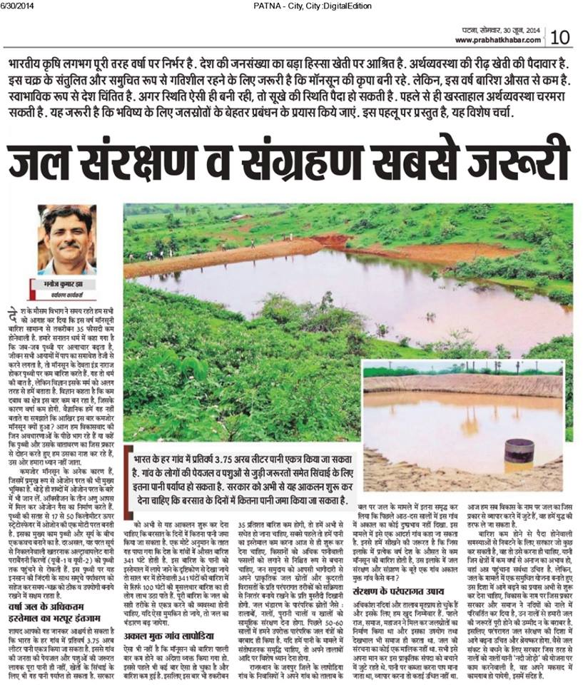 Manoj Article Prabhat khabar
