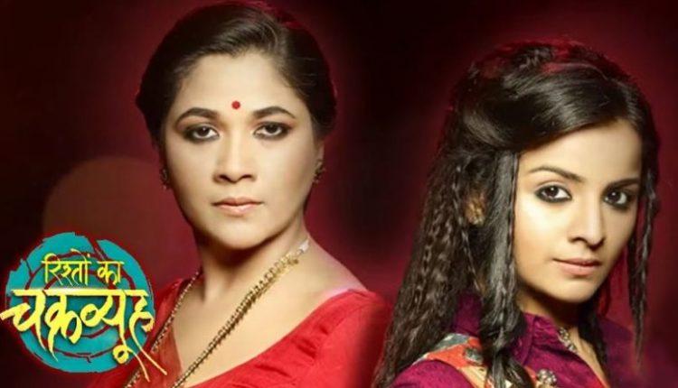 Rishton Ka Chakravyuh