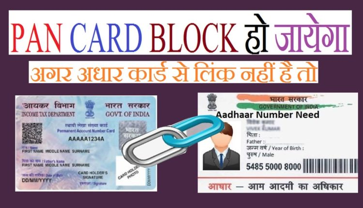 YOUR PAN CARD COULD BE INVALID WITHOUT AADHAAR – LINKING PAN TO AADHAAR IS NOW COMPULSORY